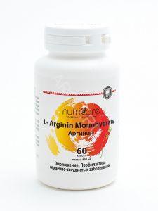 L-Аргинин для укрепления сердечно-сосудистой и эндокринной системы